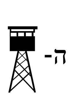 Hebrew hubris